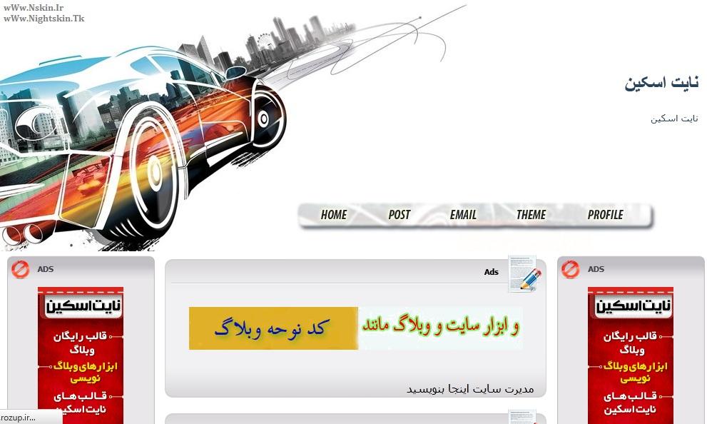 http://upnightskin1.persiangig.com/other/car-skin/Car-skin.jpg